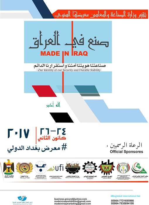 معرض صنع في العراق