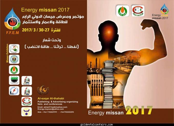 معرض ميسان الدولي الرابع للطاقة والاعمار والاستثمار