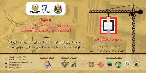 معرض العراق الثاني لبناء واعمار المناطق المحررة من الارهاب