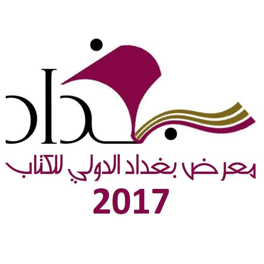 معرض الكتاب الدولي في بغداد