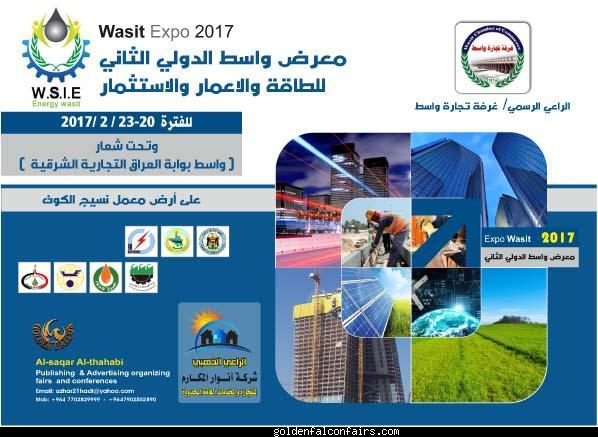 معرض واسط الدولي الثاني للطاقة والاعمار والاستثمار