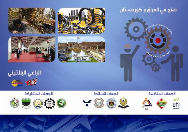 معرض صنع في العراق وكردستان العراق