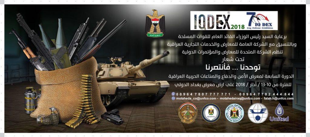 معرض الأمن والدفاع والصناعات الحربية العراقية