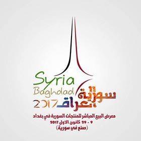 المعرض المتخصص للصناعات السورية