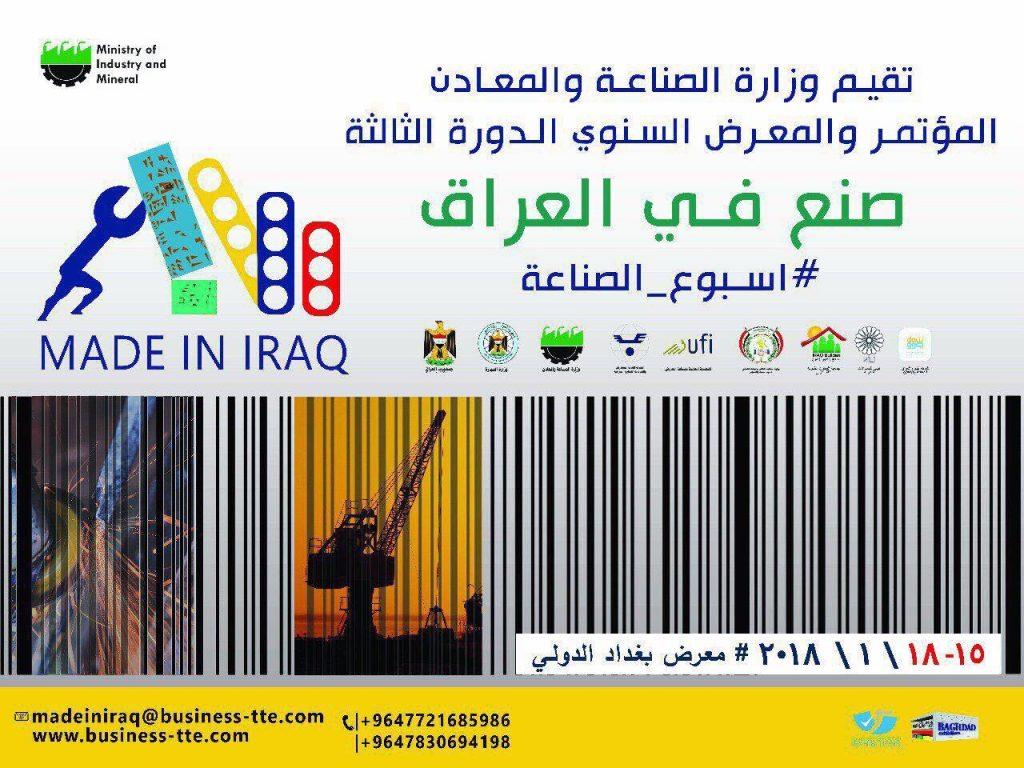 معرض ومؤتمر صنع في العراق الثالث