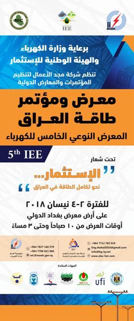 معرض ومؤتمر طاقة العراق