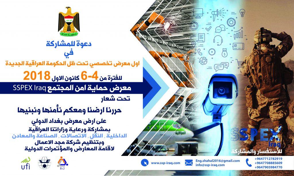 معرض حماية أمن المجتمع للمنظومات والسيطرة والمراقبة