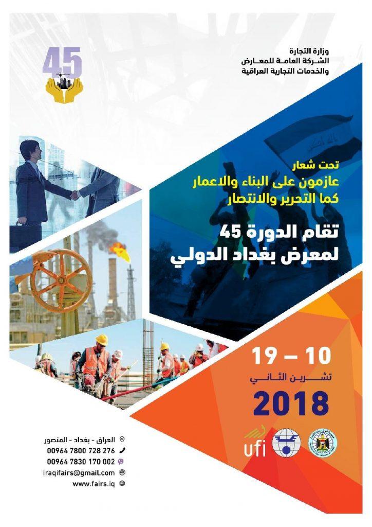 الدورة 45 لمعرض بغداد الدولي لعام 2018- كراس معرض بغداد الدولي