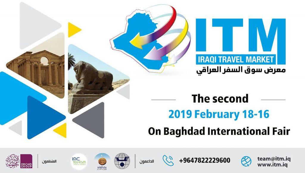 معرض سوق السفر العراقي