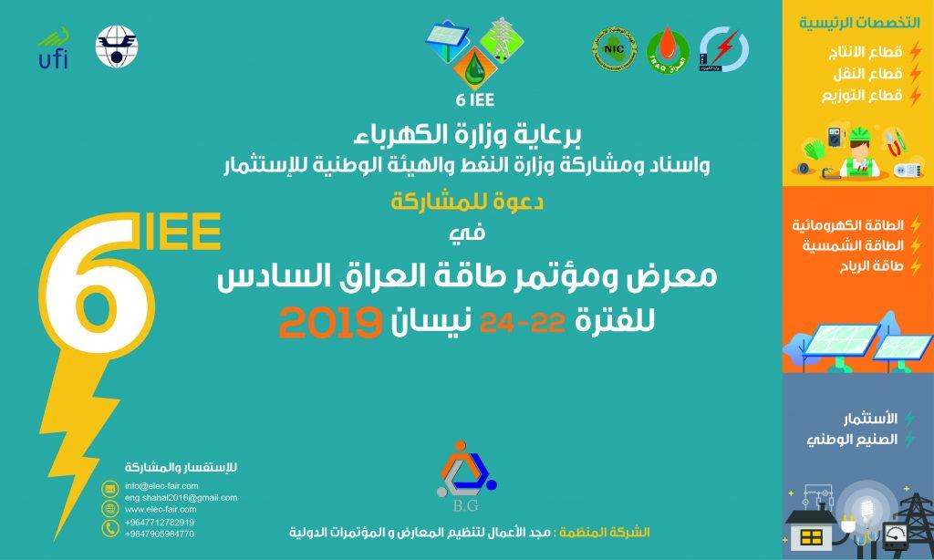 معرض ومؤتمرالطاقة السادس IEE
