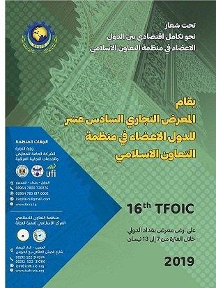 المعرض التجاري السادس عشر للدول الاعضاء في منظمة التعاون الاسلامي