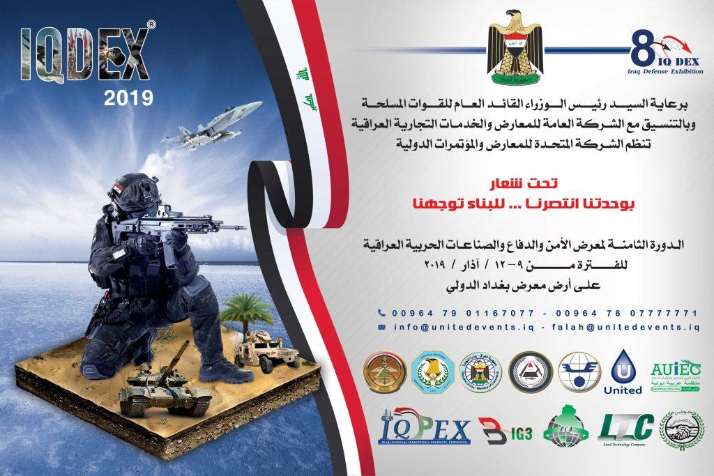 معرض الامن والدفاع والصناعات الحربية العراقية
