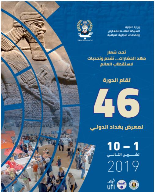 الدورة 46 لمعرض بغداد الدولي للمدة من 1-2019/11/10
