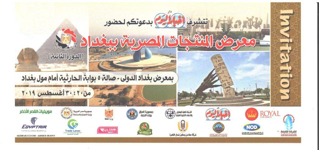 معرض المنتجات المصرية الدورة الثانية