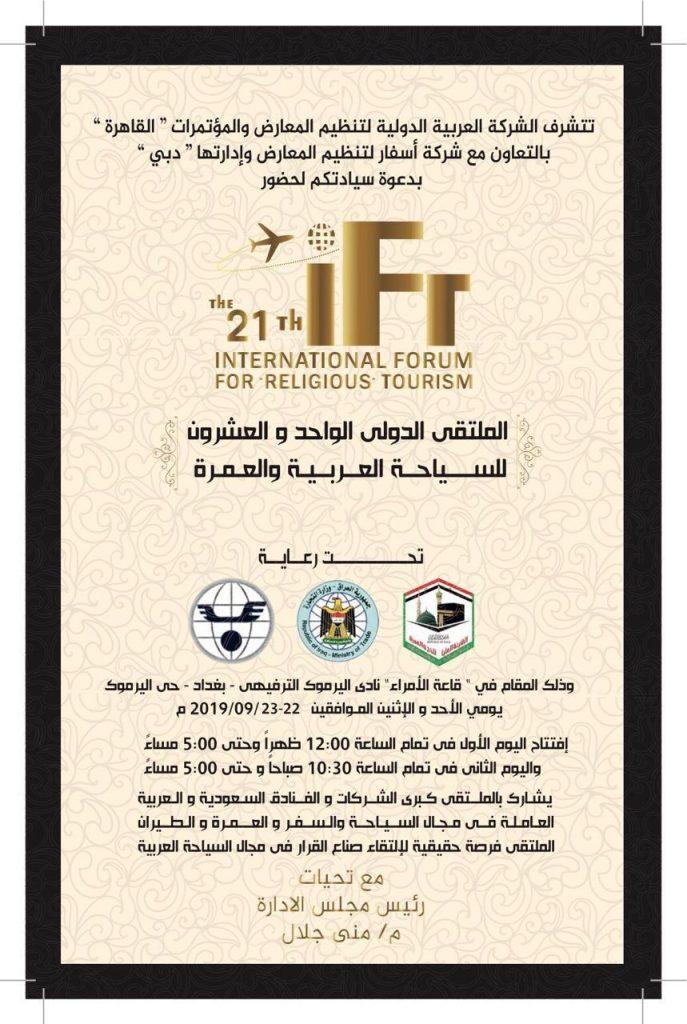 الملتقى الدولي الواحد والعشرون للسياحة العربية والحج والعمرة السعودي (قاعة نادي اليرموك في بغداد)