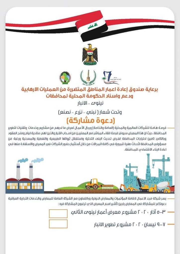 المعرض المتخصص بالاعمار في محافظة نينوى